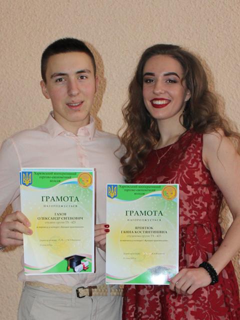 Гахов Олександр і Ярентюк Ганна