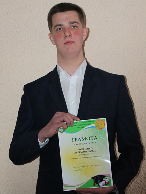 Федченко Артем